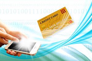 クレジットカード決済をする手